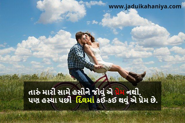 gujarati shayari love romantic