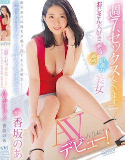 "PRED-235 ""I Have Sex 7 Times A Week."" My Uncle Loves Unequaled Sensitive Immediate Wet Beauty AV Debut! Kosaka"