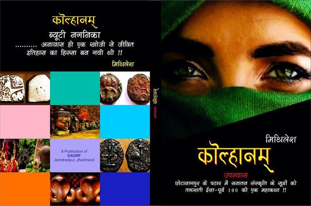 by Mithilesh Kr Choubey