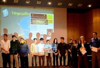 1ο Πανελλήνιο Βραβείο στα Δημοτικά Ανδρίτσαινας και Γιαννιτσοχωρίου για την σχολική εφημερίδα