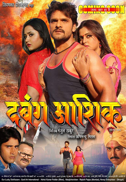 Dabang Aashiq Film