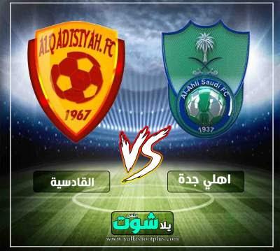 مشاهدة مباراة اهلي جدة والقادسية بث مباشر اليوم 8-3-2019 في الدوري السعودي