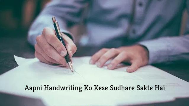Aapni Handwriting Ko Kese Sudhare Sakte Hai