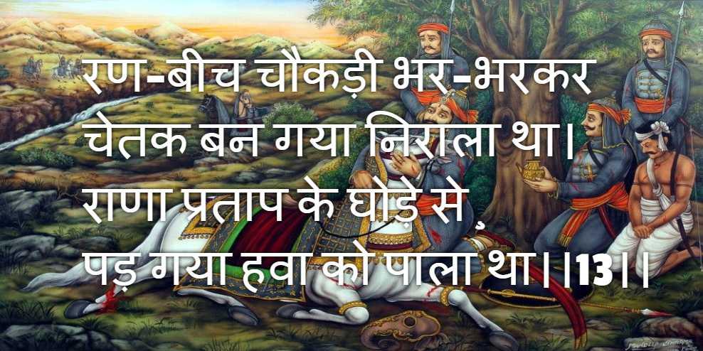 Chetak Ki Veerta Kahani, चेतक की वीरता, वीर रस की कविता