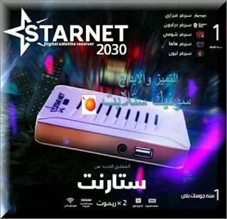 احدث سوفت وير STAR NET 2030 تفعيل سيرفرات IPTV  و شيرنج