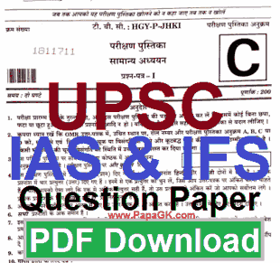 UPSC question paper in Hindi
