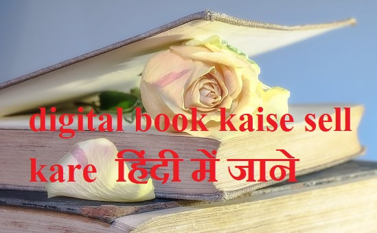 digital book kaise sell kare