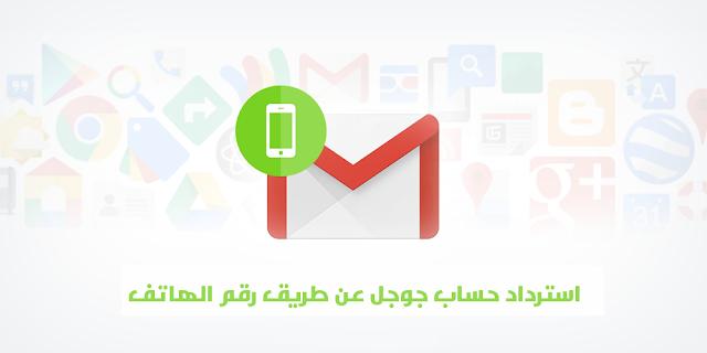 استرداد حساب جوجل عن طريق رقم الهاتف