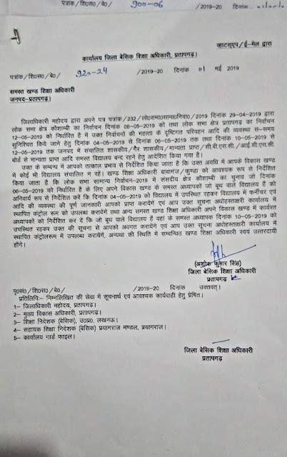 प्रतापगढ़ : लोकसभा निर्वाचन 2019 के दृष्टिगत परिवहन चुनाव व्यवस्था में लगे होने के कारण 4,5,6, व 12 मई 2019 को सभी स्कूल रहेंगे बंद