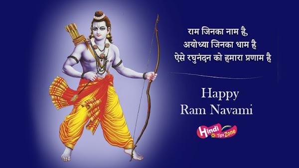 राम नवमी फोटो | Ram Navami Images Hd