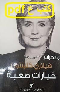 تحميل كتاب خيارات صعبة  pdf مذكرات هيلارى كلينتون