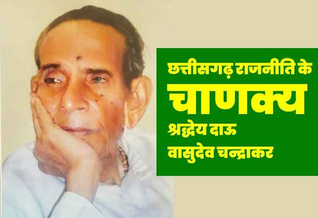 Chanakya revered Dau Vasudev Chandrakar of Chhattisgarh politics