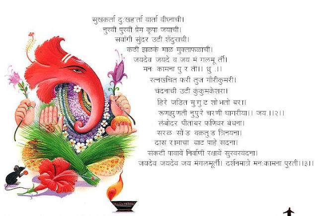 Ganesh Chaturthi Vrat Katha, Vrat Puja Vidhi, Story in English