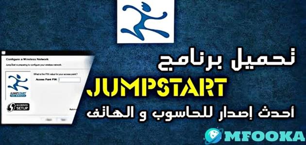 تحميل برنامج jumpstart