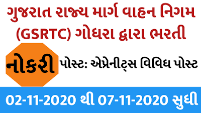 GSRTC Godhra Apprentice Recruitment 2020