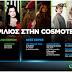 "To reboot του ""The Twilight Zone"" και πολλές ακόμη σειρές έρχονται τον Απρίλιο στην Cosmote TV"
