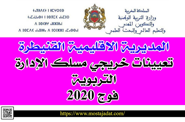 المديرية الاقليمية القنيطرة: تعيينات خريجي مسلك الإدارة التربوية فوج 2020