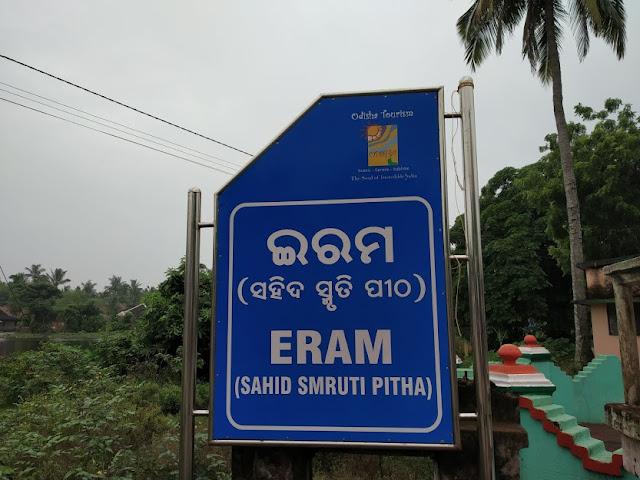 Eram Saheed Smruti Pitha
