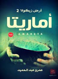 تحميل و قراءه رواية أماريتا 2 pdf مجانا