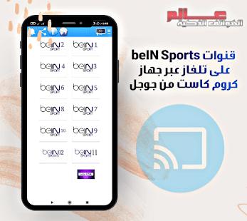 أفضل تطبيق لمشاهدة مباريات كرة القدم تدعم كروم كاست Chromecast