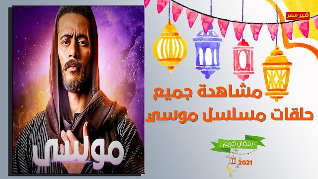 تحميل مسلسل موسي بطولة محمد رمضان
