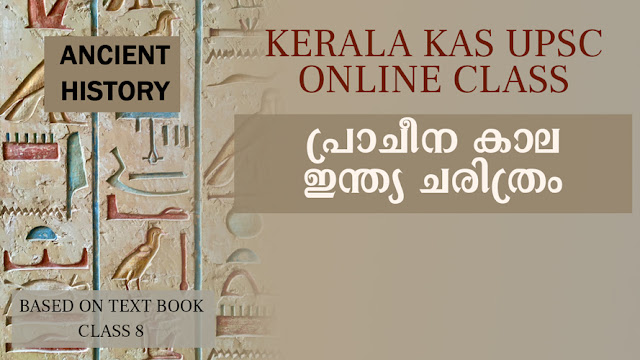 Ancient Indian History KAS UPSC Video Class
