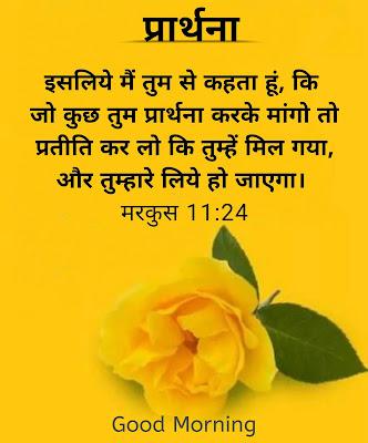 मांगो, तो तुम्हें दिया जाएगा | Bible Quote in hindi
