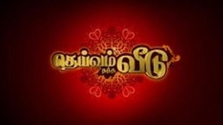 Deivam Thandha Veedu 28.09.2016 Vijay TV Serial