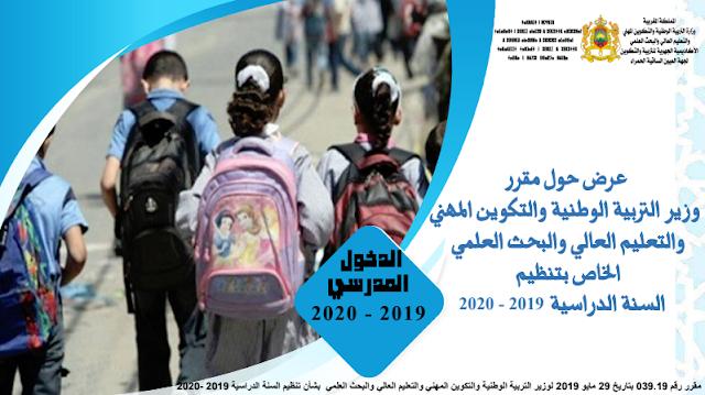 عرض خاص بالدخول المدرسي حول مقرر تنظيم السنة الدراسية 2019-2020