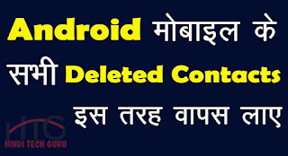 Deleted Mobile Contacts Recovery Karne ki Jankari