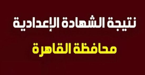 نتيجة الشهادة الإعدادية 2021 محافظة القاهرة