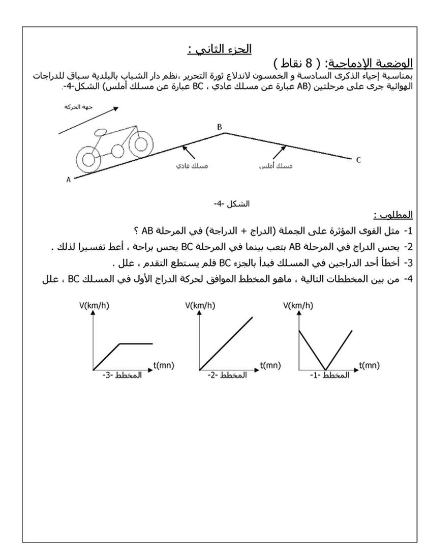 امتحان  الثلاثي الأول في مادة العلوم الفيزيائية للسنة 4 متوسط