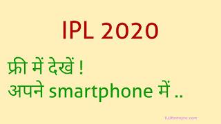 Ipl 2020 watch free