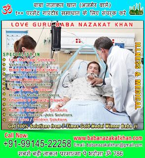 Hindu Pooja Havan Yagya Specialist in India Punjab Ludhiana +91-99145-22258 +91-89689-15987 http://www.babanazakatkhan.com
