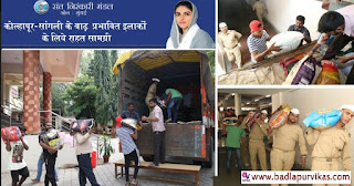 """Mumbai, (Maharashtra Development Media): - The Sant Nirankari Mission, which is always in the forefront of service to humanity, is implementing the proclamation of Nirankari Baba Hardev Singh Ji Maharaj of """"Man to man be lovely, a couple made support"""" Along with Sangli and Kolhapur, continuous relief work is being done wherever flood situation arises. Ration, clothing, bedding, medicines, utensils etc. are being sent for flood victims from the Mumbai Regional Branch and various areas of the state by the Mission.  Under the auspices of Sant Nirankari Charitable Foundation, 6 trucks of this relief material left from Mumbai on August 14. This material from various branches located in Mumbai city, suburbs, Thane, Navi Mumbai, Panvel, Uran, Dombivali, Kalyan, etc., under the guidance of Shri Bhupendra Singh Chughji, Mumbai Regional In-charge of Mandal for the last one week. Was being assembled in the building. In this service, Additional Regional In-charge Mrs. Sarabjit Hobby and Regional Director of Seva Dal Sarvat Lalit Dalvi and Babubhai Panchal made special contribution.  Relief work in this natural disaster night and day continuously from the first day of flood:  Sangli  The flood disaster affected Sangli, Miraj, Palus, Shirala and hundreds of nearby villages of Sangli district and flooded the homes of lakhs of people. Life became unsettled. In such a situation, through the governmental arrangements as well as the Sant Nirankari Mission, helping the victims by serving with whole body, mind and wealth throughout the day. On behalf of the Mission, under the auspices of Sant Nirankari Charitable Foundation, KWC College, Vasantdada Kamgar Bhavan, Malu High School, Rituraj Hall, Kachchi Bhavan School No. 29, 15, Lad School Vishrambagh, Rajmati College and Sangram Hall at Palus, Nearly 4 thousand citizens, who were staying at places like Valapa's School No.2, Khanapude on the outskirts of Shirala, were given food for two consecutive times till the flood waters receded fro"""
