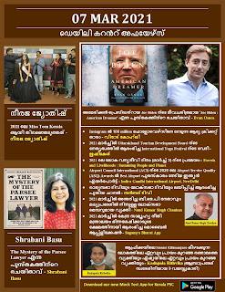 Daily Malayalam Current Affairs 07 Mar 2021
