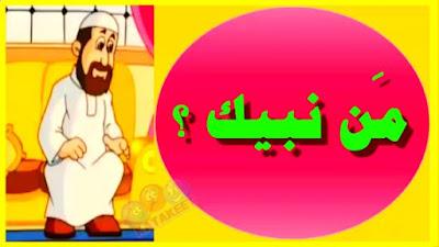 من نبيك؟ محمد صلى الله عليه وسلم