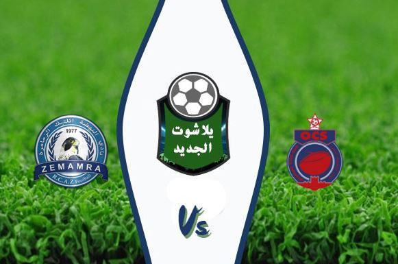 نتيجة مباراة أولمبيك آسفي ونهضة الزمامرة اليوم الخميس 5-03-2020 الدوري المغربي