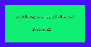 استعمال الزمن المستوى الثالث 2021-2022