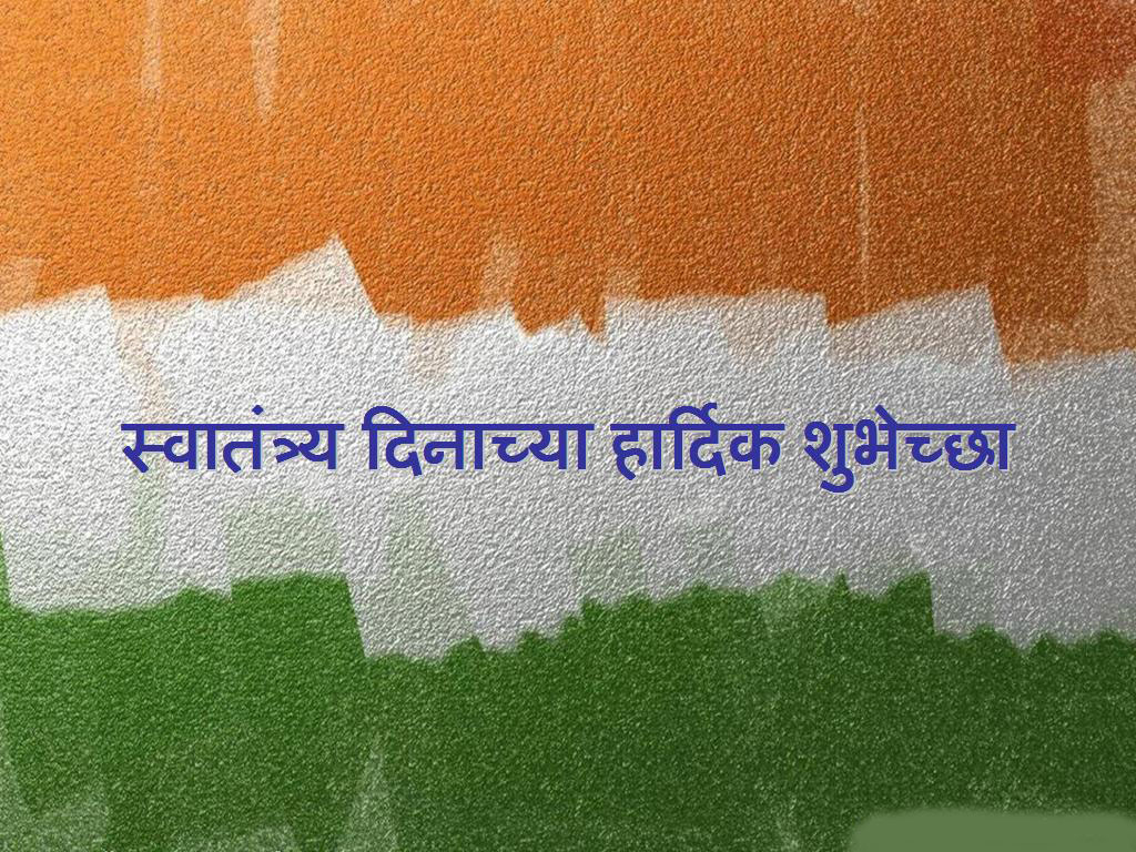 happy independence day wishes in marathi tamil kannada  15th%2b %2bwishes%2bmarathi%2b2016