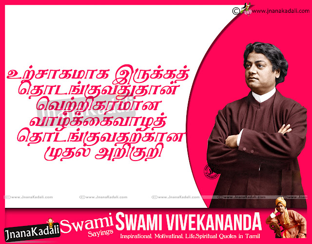 Here is a swami vivekanandar Best Tamil Quotes and Messages, Tamil swami vivekanandar  ponmozhigal Pictures and Wallpapers, Top tamil ponmozhigal with Images, Hard Work Quotes in Tamil Language by Swami Vivekkanandar, Tamil Inspirational vivekanandar Best Words and Messages.