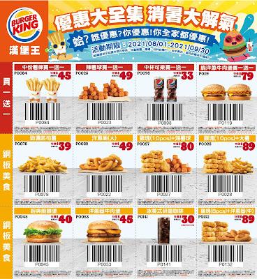 【漢堡王】8.9月優惠券,買一送一