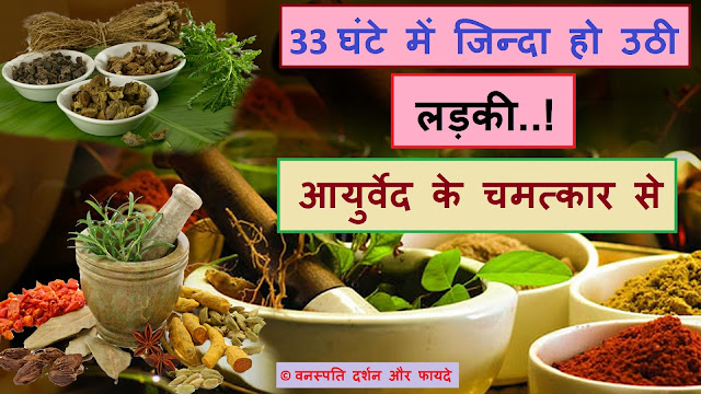 33 Ghante mein Jinda Ho Uthi Ladki..! Aayurved ke Chamatkar se