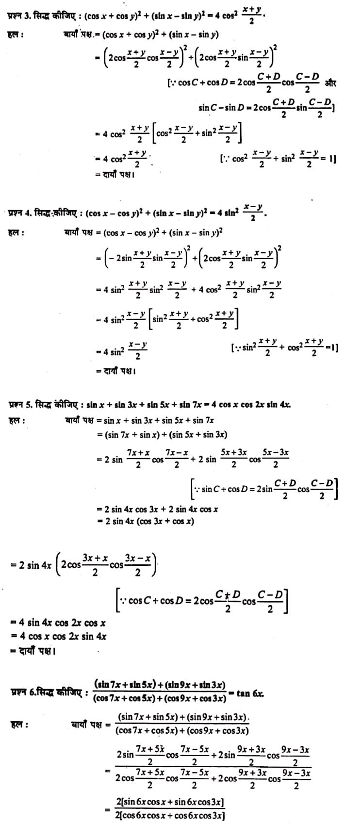 Trigonometric Functions,  trigonometric functions table,  trigonometric functions pdf,  trigonometric functions formulas,  trigonometric functions class 11, six trigonometric functions,  trigonometric functions examples,  inverse trigonometric functions,  trigonometric functions definition,   Class 11 matha Chapter 3,  class 11 matha chapter 3 ncert solutions in hindi,  class 11 matha chapter 3 notes in hindi,  class 11 matha chapter 3 question answer,  class 11 matha chapter 3 notes,  11 class matha chapter 3 in hindi,  class 11 matha chapter 3 in hindi,  class 11 matha chapter 3 important questions in hindi,  class 11 matha notes in hindi,   matha class 11 notes pdf,  matha Class 11 Notes 2021 NCERT,  matha Class 11 PDF,  matha book,  matha Quiz Class 11,  11th matha book up board,  up Board 11th matha Notes,  कक्षा 11 मैथ्स अध्याय 3,  कक्षा 11 मैथ्स का अध्याय 3 ncert solution in hindi,  कक्षा 11 मैथ्स के अध्याय 3 के नोट्स हिंदी में,  कक्षा 11 का मैथ्स अध्याय 3 का प्रश्न उत्तर,  कक्षा 11 मैथ्स अध्याय 3 के नोट्स,  11 कक्षा मैथ्स अध्याय 3 हिंदी में,  कक्षा 11 मैथ्स अध्याय 3 हिंदी में,  कक्षा 11 मैथ्स अध्याय 3 महत्वपूर्ण प्रश्न हिंदी में,  कक्षा 11 के मैथ्स के नोट्स हिंदी में,  मैथ्स कक्षा 11 नोट्स pdf,  मैथ्स कक्षा 11 नोट्स 2021 NCERT,  मैथ्स कक्षा 11 PDF,  मैथ्स पुस्तक,  मैथ्स की बुक,  मैथ्स प्रश्नोत्तरी Class 11, 11 वीं मैथ्स पुस्तक up board,  बिहार बोर्ड 11 वीं मैथ्स नोट्स,