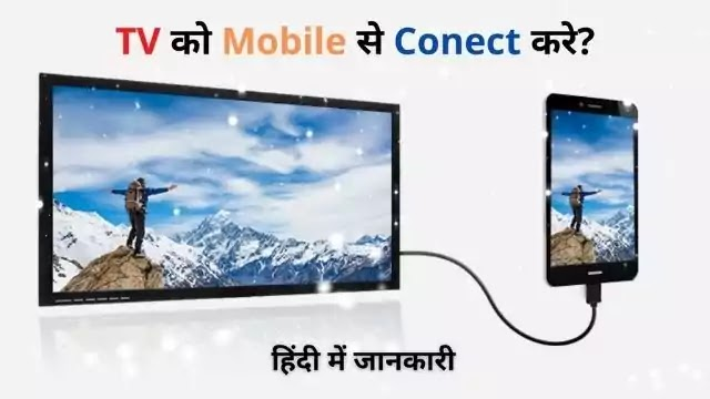 Normal TV ko Mobile se kaise Connect kare