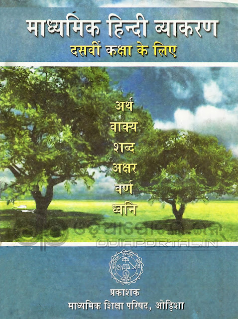 Madhyamika Hindi Vyakaran, Hindi Grammar (माध्यमिक हिन्दी व्याकरण) [TLH] - Class-X School Text Book - Download Free e-Book (HQ PDF), Read online or Download Hindi Grammar (माध्यमिक हिन्दी व्याकरण) [TLH] Text Book of Class -10 (Matric), published and prepared by Board of Secondary Education, Odisha.  This book also prescribed for all Secondary High Schools in Odisha by BSE (Board of Secondary Education).