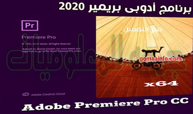 تحميل برنامج أدوبى بريمير 2020 | Adobe Premiere Pro CC v14.0.1.71