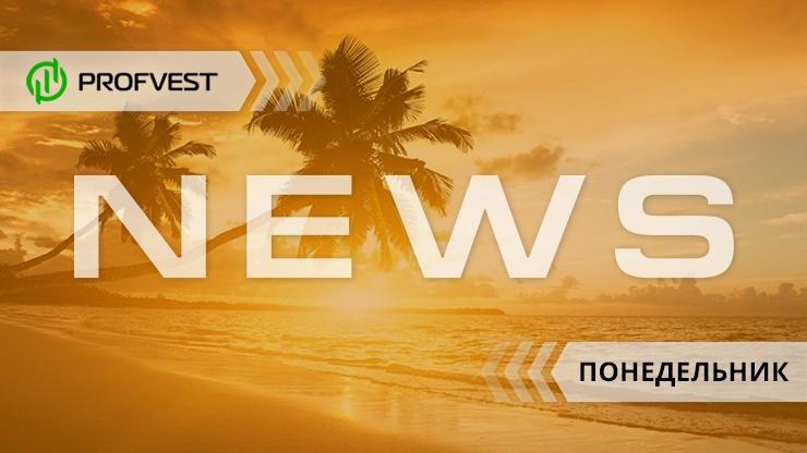 Новости от 27.07.20