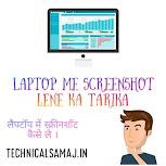 हाउ टू टेक स्क्रीनशॉट इन लैपटॉप,लैपटॉप में स्क्रीनशॉट लेने का तरीका,स्क्रीनशॉट इन लैपटॉप