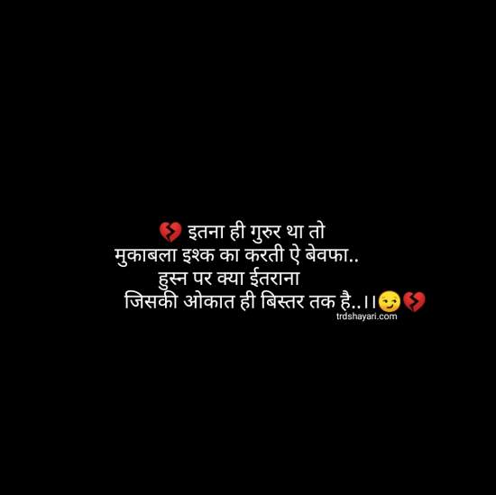 Shayari 2 line sad hindi